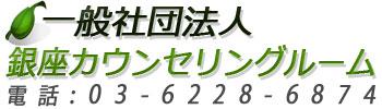 一般社団法人 銀座カウンセリングルーム/東京都中央区 心理カウンセリング