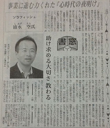 日刊工業新聞「書窓」