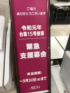 台風15号被害 緊急支援募金