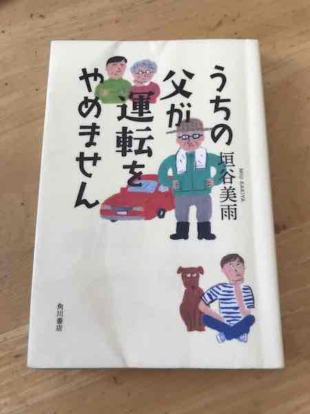 家族小説本のご紹介