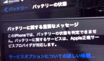 バッテリーに関する重要なメッセージ このiPhoneでは、バッテリーの状態を判定できません。バッテリーに関するサービスは、Apple正規サービスプロバイダが対応します。
