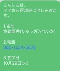 マインドフルネス瞑想会/銀座