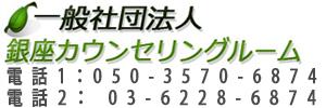 一般社団法人 銀座カウンセリングルーム/東京都中央区