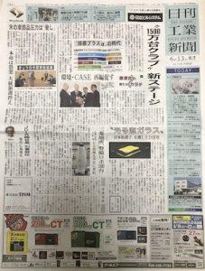 日刊工業新聞/一面コラム「産業春秋」