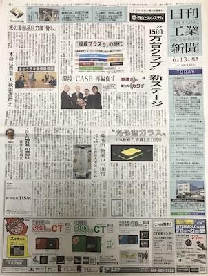 日刊工業新聞/産業春秋