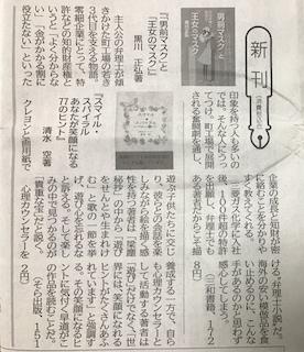 日刊工業新聞「新刊」