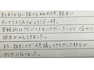 <クライアントのご感想>30代女性 K.T.様 東京都江東区在住
