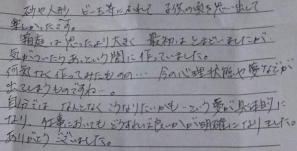 【箱庭セラピー】40代女性 M.Y様 東京都江東区在住